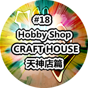 CRAFT HOUSE天神店