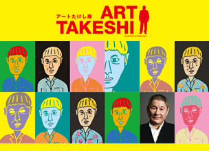 "Overflowing with laughter, Beat Takeshi's ""Art Takeshi Exhibition"" makes its way to the Fukuoka Asian Art Museum!"