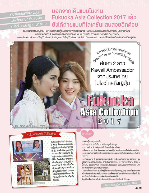 Thai Kawaii Ambassador2017