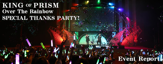 KING OF PRISM Over The Rainbow SPECIAL THANKS PARTY!