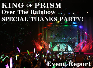 """KING OF PRISM Over The Rainbow SPECIAL THANKS PARTY!""應援上映活動報告"