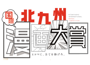 "[Information]The ""KITAKYUSHU INTERNATIONAL MANGA COMPETITION"" is now open!"