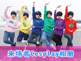 COSPLAY COLLECTION 011 in 福冈 来场者Cosplay相册