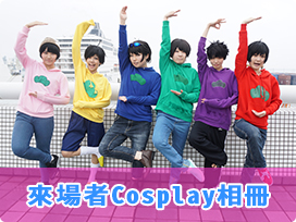COSPLAY COLLECTION 011 in 福岡 來場者Cosplay相冊