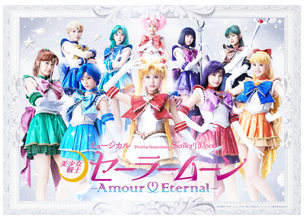 "The long awaited new production finally hits Kyushu! ""Musical 'PRETTY GUARDIAN SAILOR MOON' -Amour Eternal-"" will open in Fukuoka soon!"