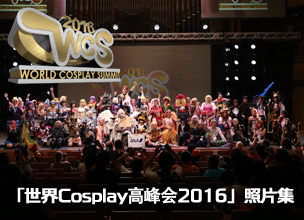 World Cosplay Summit 2016~世界cosplay 高峰会 ~照片集