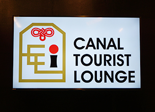 "Experience Japanese culture in Canal City Hakata! The ""Canal Tourist Lounge"" opened on Friday 21st October 2016!"