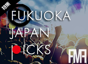 特集 FMF2016 「FUKUOKA / JAPAN PICKS」