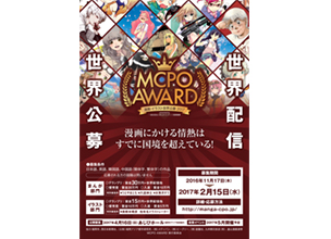 "[INFORMATION] Seeking manga and illustrations from all over the world, the ""MCPO AWARD 2017"" is open!"