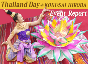Event Report : 「Thailand Day @ KOKUSAI HIROBA」