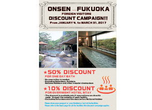 "[Information] ""ONSEN FUKUOKA,"" the discount campaign for people from overseas has started!"