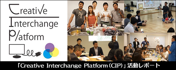 「Creative Interchange Platform (CIP)」活動レポート