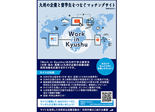 "[Information] Linking up companies with international students in Kyushu, the job finding website ""Work in Kyushu"" is up and running!"