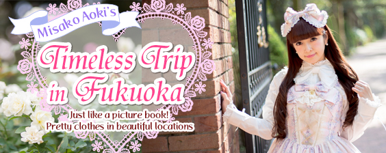 Misako Aoki's Timeless Trip in Fukuoka - Just like a picture book! Pretty clothes in beautiful locations -