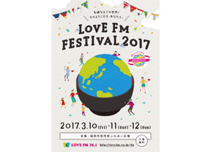 "Turning up the volume! This year's ""LOVE FM FESTIVAL 2017"" will be held over three days!"