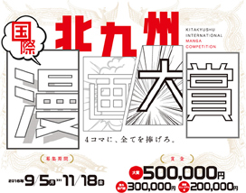 Kitakyushu International Manga Competition