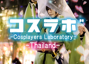 Cosplayers Laboratory -ประเทศไทย- Cosplayers No.6  ZEASonal