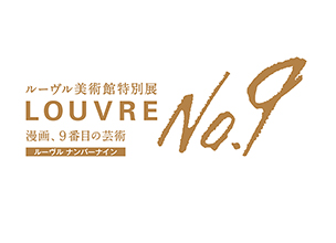 "Special exhibition ""Louvre No.9 - Manga, the 9th Art"" at the Fukuoka Asian Art Museum opened on 15th April!"