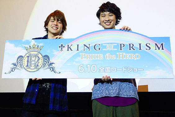 《KING OF PRISM -PRIDE the HERO-》 試映會 舞台報道@福岡