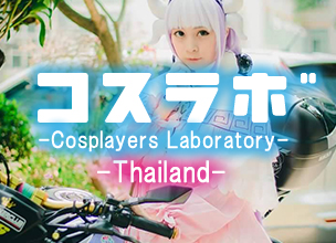 Cosplayers Laboratory -ประเทศไทย- Cosplayers No.7  NASI