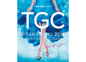 The huge fashion event TOKYO GIRLS COLLECTION returns to Kitakyushu for the third time bigger and better than ever!
