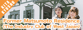 Former Matsumoto Residence (The Industry Club of West Japan)