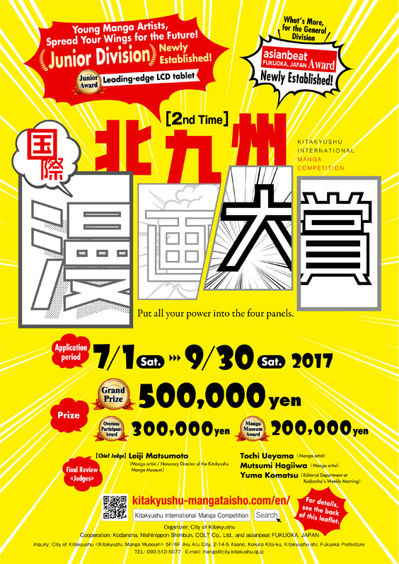 北九州国際漫画大賞 KITAKYUSHU INTERNATIONAL MANGA COMPETITION