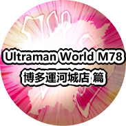 Ultraman Eorld M78 博多运河城
