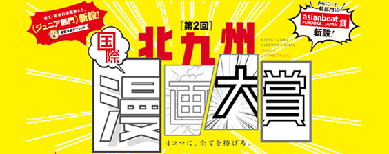 The 2nd Kitakyushu International Manga Competition