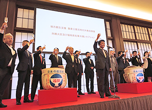 "Seminar promoting ""The Wonders of FUKUOKA"" and a joint reception staged with the Ministry of Foreign Affairs (MOFA)"