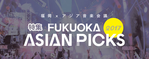 FUKUOKA ASIAN PICKS 2017