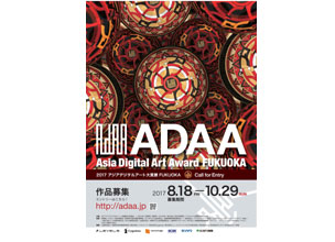 [INFORMATION] The 2017 Asia Digital Art Award FUKUOKA is now receiving applications!