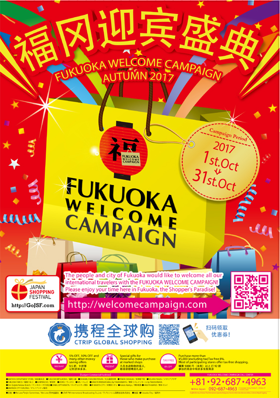 FUKUOKA WELCOME CAMPAIGN AUTUMN 2017