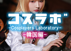 [Laboratorium Cosplay] - Korea - #015 Biryu