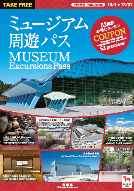 Museum Excursions Pass