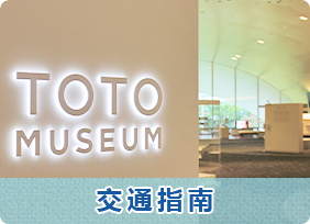 TOTO MUSEUM 交通指南