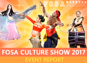 Event Report : FOSA Culture Show 2017