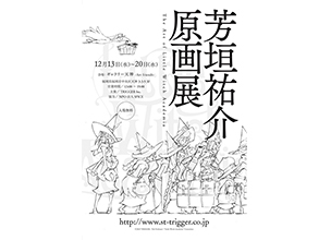 """Yusuke Yoshigaki Exhibition of Original Illustrations - The Art of Little Witch Academia -"" hosted by TRIGGER Inc. starts on 13th Dec. in Fukuoka, Japan!"