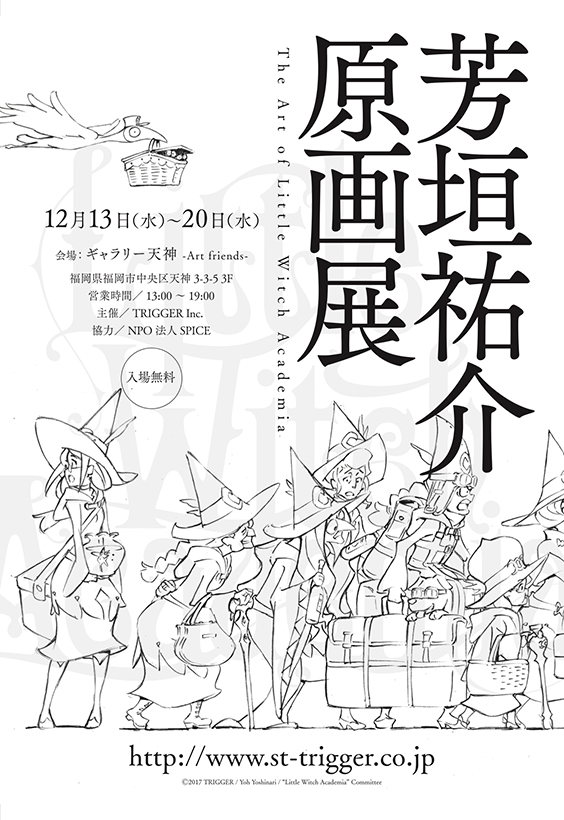 芳垣祐介 原画展 ~ The Art of Little Witch Academia ~