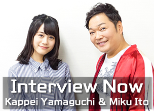 Interview Now ~ 山口勝平 (Kappei Yamaguchi)、伊藤美来 (Miku Ito) ~