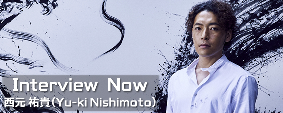 Interview Now - 西元 祐貴 (Yu-ki Nishimoto)-