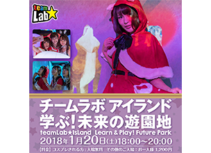 """teamLab IsLand"" Canal City Hakata is hosting a one-off cosplay event!"