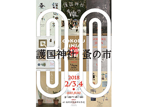 "What bargains will you find at the ""Gokoku Jinja Nominoichi (Flea Market)"" this weekends?"