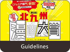 The 2nd Kitakyushu International Manga Competition Guidelines