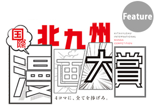 [Special Feature] The 1st Kitakyushu International Manga Competition