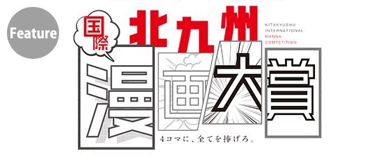 The 1st Kitakyushu International Manga Competition