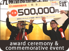 Award Ceremony & Commemorative Event