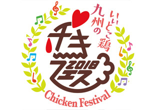 """Chicken Festival 2018!"" Enjoy chicken dishes from all over Kyushu!"
