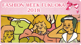 FASHION WEEK FUKUOKA 2018