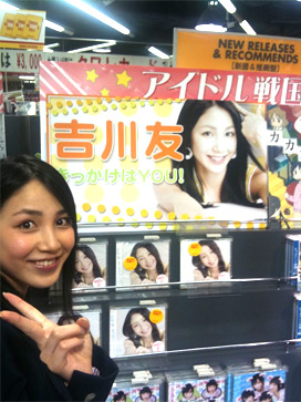 You Kikkawa